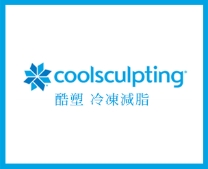 酷塑 CoolSculpting